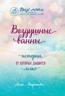 Кирьянова Анна - Воздушные ванны. Истории, от которых дышится легко