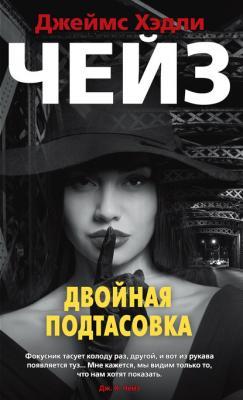 Чейз Джеймс Хэдли - Стив Хармас 02. Двойная подтасовка
