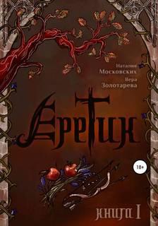 Московских Наталия, Золотарева Вера - Еретик. Книга 1