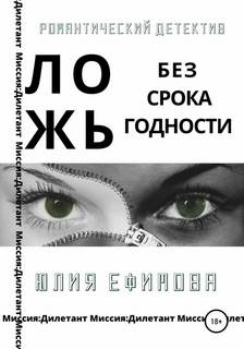 Ефимова Юлия - Ложь без срока годности
