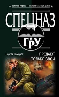Самаров Сергей - Спецназ ГРУ. Предают только свои