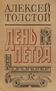 Толстой Алексей - День Петра