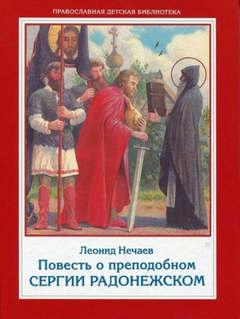 Нечаев Леонид - Повесть о преподобном Сергии Радонежском