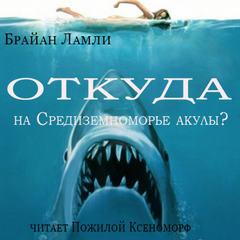Ламли Брайан - Откуда на Средиземноморье акулы?