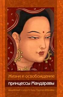 Чонам Лама - Жизни и освобождение принцессы Мандаравы, индийской супруги Гуру Падмасамбхавы