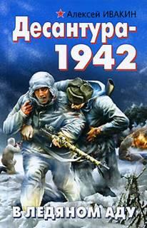 Ивакин Алексей - Десантура-1942. В ледяном аду