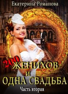 Романова Екатерина - Двести женихов и одна свадьба. Часть 2
