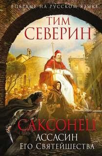 Северин Тим - Саксонец 03. Ассасин Его святейшества