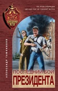 Тамоников Александр - Последний бой президента
