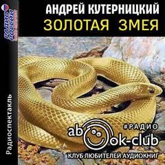 Кутерницкий Андрей - Золотая змея