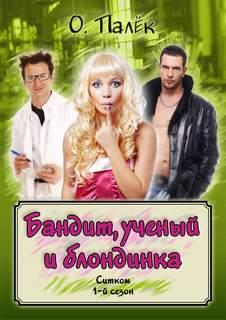 Палёк О - Бандит, ученый и блондинка 01. Бандит, ученый и блондинка