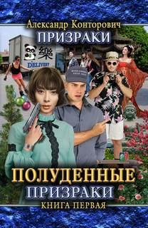 Конторович Александр - Призраки 01. Полуденные призраки