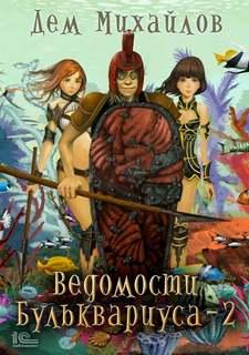 Михайлов Дем - Бульк 02. Ведомости Бульквариуса – 2