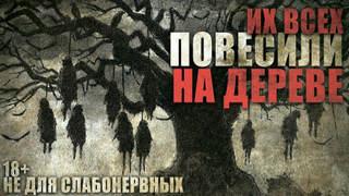 Шиков Евгений - Куриная голова