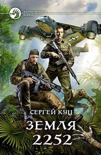 Куц Сергей - Земля 2252