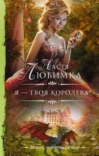 Любимка Настя - Я – твоя королева!