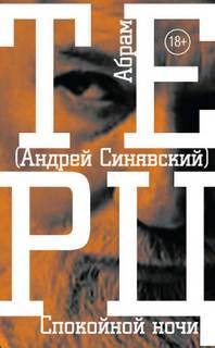 Синявский Андрей - Спокойной ночи