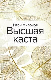 Миронов Иван - Высшая каста