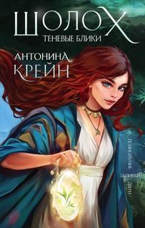 Крейн Антонина - Шолох 01. Теневые блики