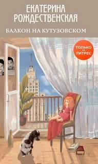 Рождественская Екатерина - Балкон на Кутузовском
