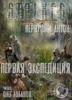 Первушин Антон - Плюмбум 01. Первая экспедиция
