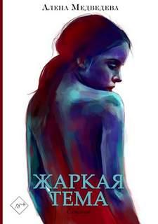 Медведева Алена - Жаркая тема (Сборник)