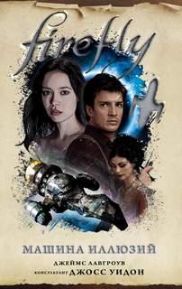 Лавгроув Джеймс - Firefly 03. Машина иллюзий