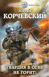 Корчевский Юрий - Гвардия 02. Гвардия в огне не горит!
