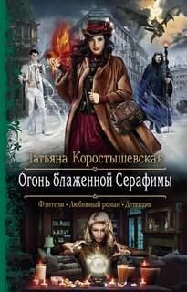 Коростышевская Татьяна - Серафима Абызова 02. Огонь блаженной Серафимы