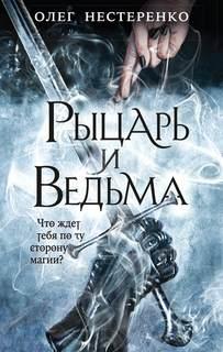 Нестеренко Олег - Рыцарь и ведьма