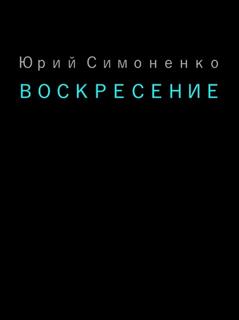 Симоненко Юрий - Воскресение