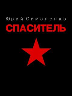 Симоненко Юрий - Спаситель