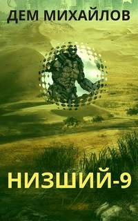Михайлов Дем - Низший 09. Низший 9