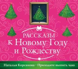 Корсакова Наталья - Приходите выпить чаю