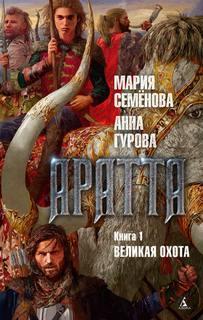 Семенова Мария, Гурова Анна - Аратта 01. Великая Охота