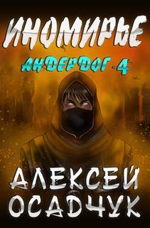 Осадчук Алексей - Андердог 04. Иномирье