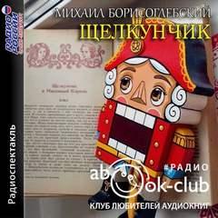 Борисоглебский Михаил - Щелкунчик