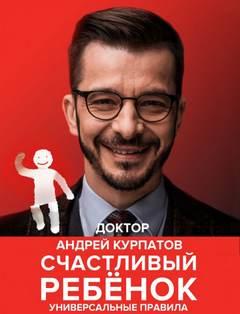 Курпатов Андрей - Счастливый ребенок. Универсальные правила