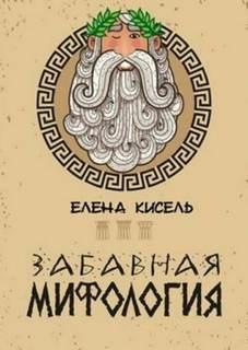 Кисель Елена - Забавная мифология. Часть 1: Боги