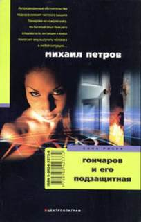 Петров Михаил - Приключения Гончарова 21. Гончаров и его подзащитная