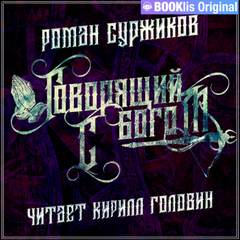 Суржиков Роман - Полари 02.2 Говорящий с богом