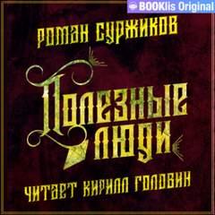 Суржиков Роман - Полари 02.1 Полезные люди