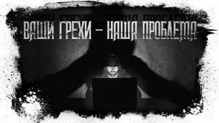 Миронов Иван - Ваши грехи – наша проблема