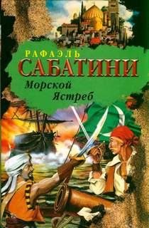 Сабатини Рафаэль - Морской ястреб