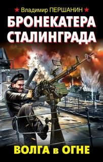 Першанин Владимир - Бронекатера Сталинграда. Волга в огне