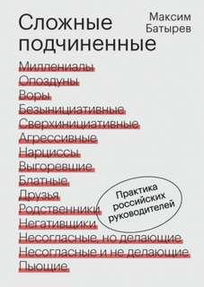 Батырев Максим - Сложные подчиненные. Практика российских руководителей