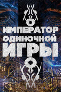 D-Dart - Император Одиночной Игры 01. Император Одиночной Игры. Том 1-2
