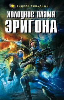 Ливадный Андрей - Экспансия. История Галактики 46. Холодное пламя Эригона