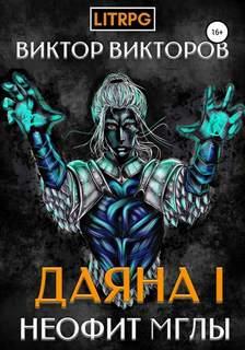 Викторов Виктор - Даяна I 01. Неофит Мглы