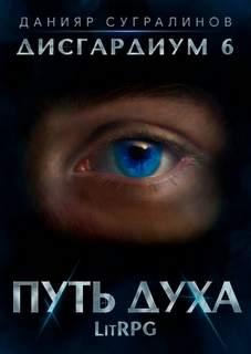 Сугралинов Данияр - Дисгардиум 06. Путь духа